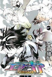 Manga Olahraga: Air Gear